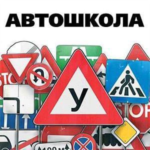 Автошколы Озер