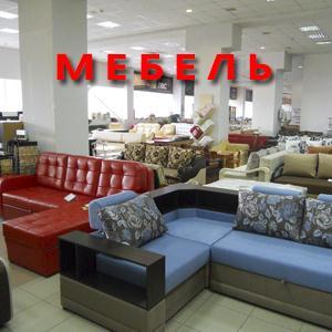 Магазины мебели Озер
