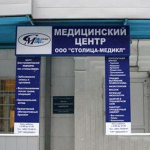 Медицинские центры Озер